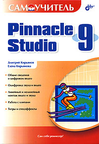 Самоучитель Pinnacle Studio 9 Серия: Самоучитель инфо 11883d.